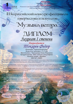 """""""Музыка ветра"""""""