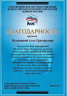 Диплом АГ Кузнецовой.jpg