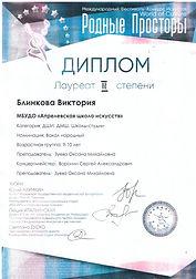 Блинкова Родные просторы 2019.jpg