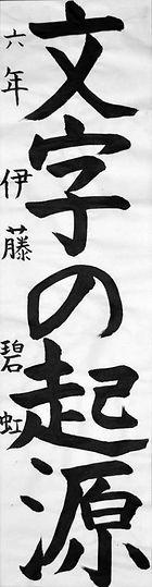 伊藤碧虹.jpg