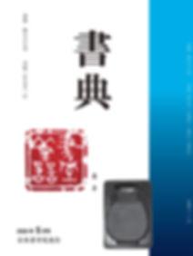 DSY-2020-05-00-min-01.jpg