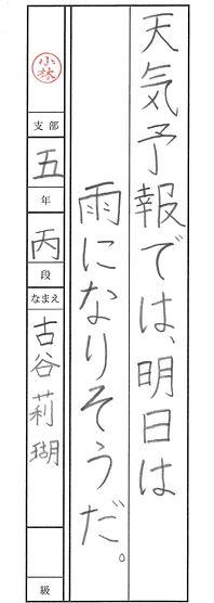 優秀作品硬筆-5.jpg