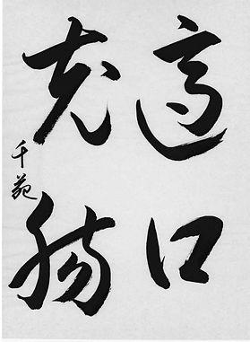Kコース作品紹介(教師_前田千尋)中-1.jpg