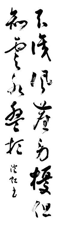 Kコース作品紹介(師範_青山澄虹)右-2-1.jpg