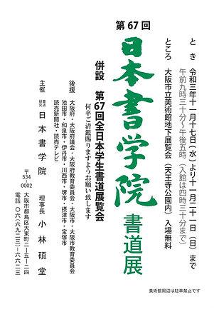 ハガキ_日本書学院展案内-1.jpg