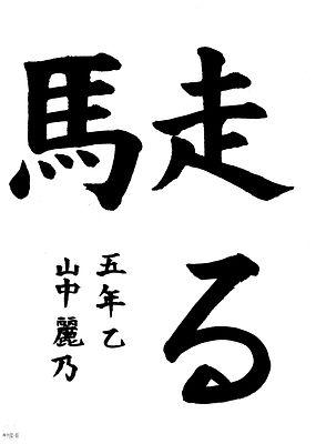 優秀作品毛筆3-3.jpg