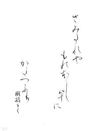 優秀作品毛筆1-2.jpg