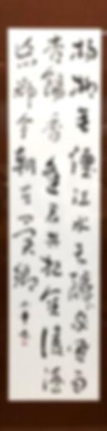 市長賞 川井小華_edited.jpg