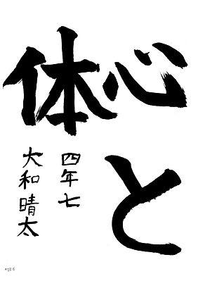 優秀作品毛筆3-4.jpg