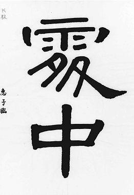 Kコース作品紹介(教師_藤田恵子)左-1.jpg