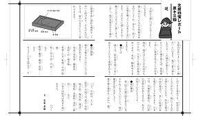 第13回 硯-001.jpg
