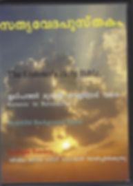 Malayalam Bible.jpg