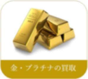 金プラチナの買取