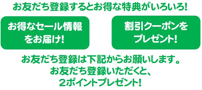 3Q友だち登録特典.PNG