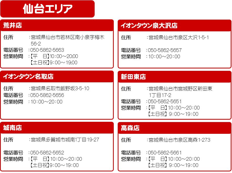 3Q仙台店舗1.PNG