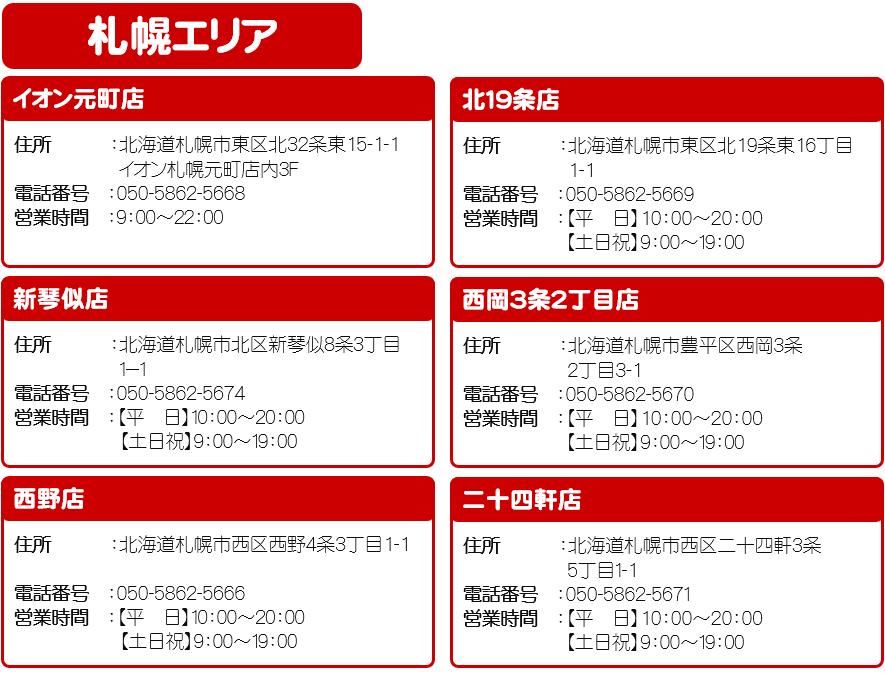 3Q札幌店舗1.PNG