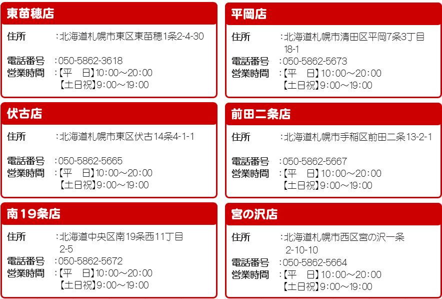 3Q札幌店舗2.PNG