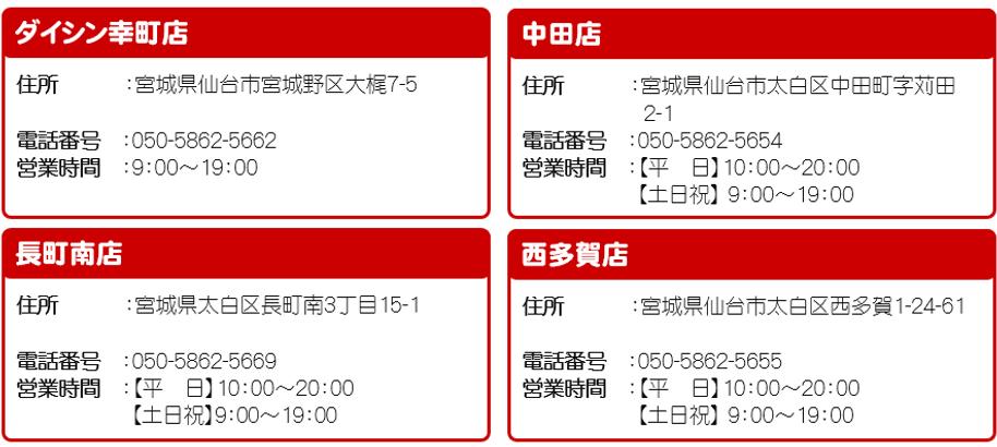 3Q仙台店舗2.PNG