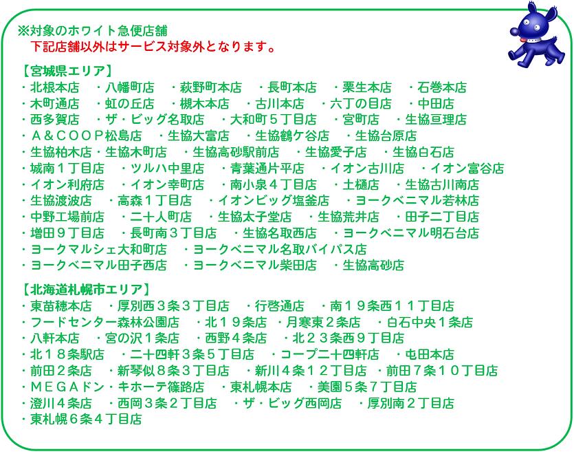 20210906_仙台店舗変更(PC).png