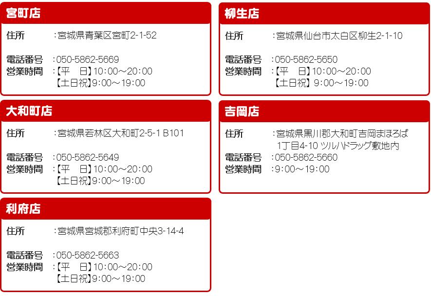3Q仙台店舗3.PNG