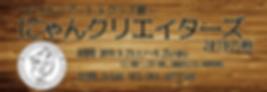 にゃんクリ2019の秋バナー.png