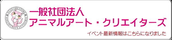 イベントリンクボタン.png