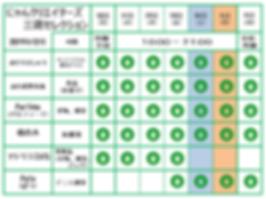 作家出展カレンダー.png