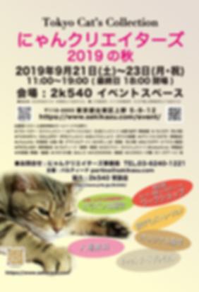 にゃんクリ2019の秋ポスター.png