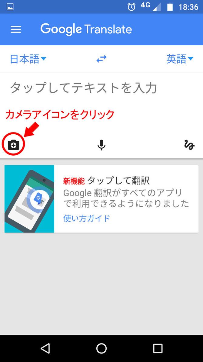 グーグルリアルタイム翻訳がすごい!