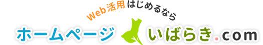 ホームページ制作・Web活用はホームページ茨城.com
