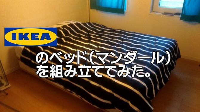 IKEAのベッド(マンダール)を組み立ててみた