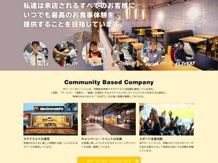 タビーコーポレーション様 ホームページ制作