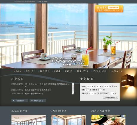 浜田館様ホームページデザイン