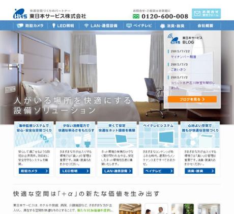 東日本サービス様ホームページデザイン