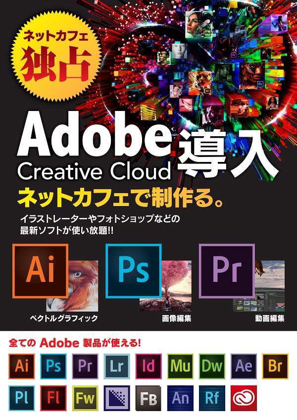 ネットカフェでデザイナー向けアドビソフトが使える!