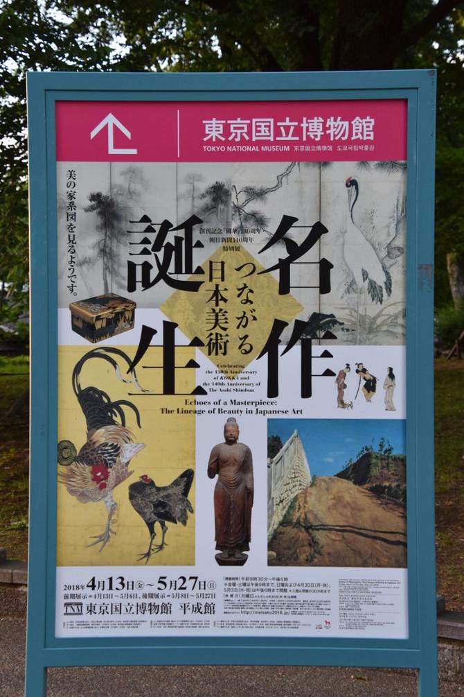 名作誕生の必然と偶然 ~ 東京国立博物館『名作誕生 つながる日本美術』