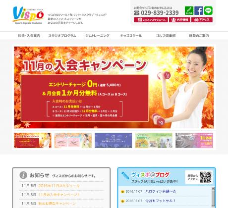 ヴィスポ様ホームページデザイン