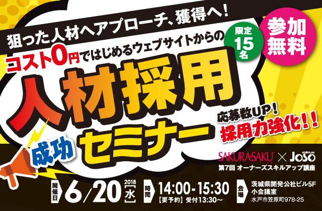 コスト0円ではじめるウェブサイトからの人材採用セミナーを6月20日に開催します