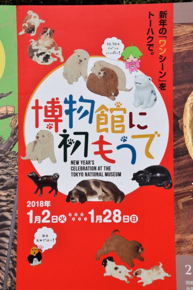 東京国立博物館に「初詣」~ つれづれなるままに美術館へ 2018新春編