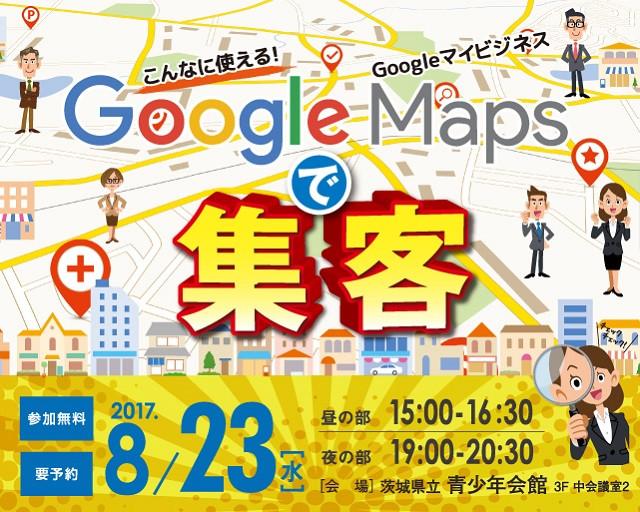 Google Mapsで集客セミナーご好評いただきました!