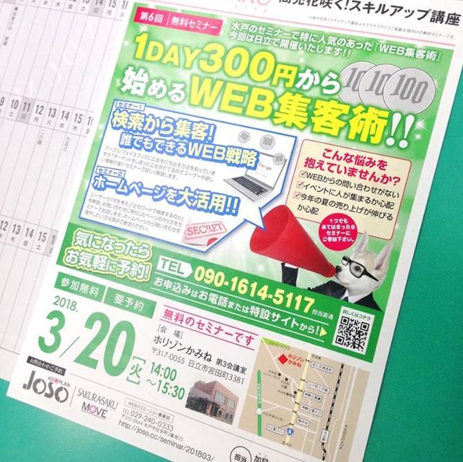 1日300円から始めるWeb集客術(第6回無料Webセミナー) ご参加ありがとうございました