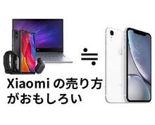 シャオミのスマホの売り方がスゴイ 新型iPhone XRに合わせた販売方法