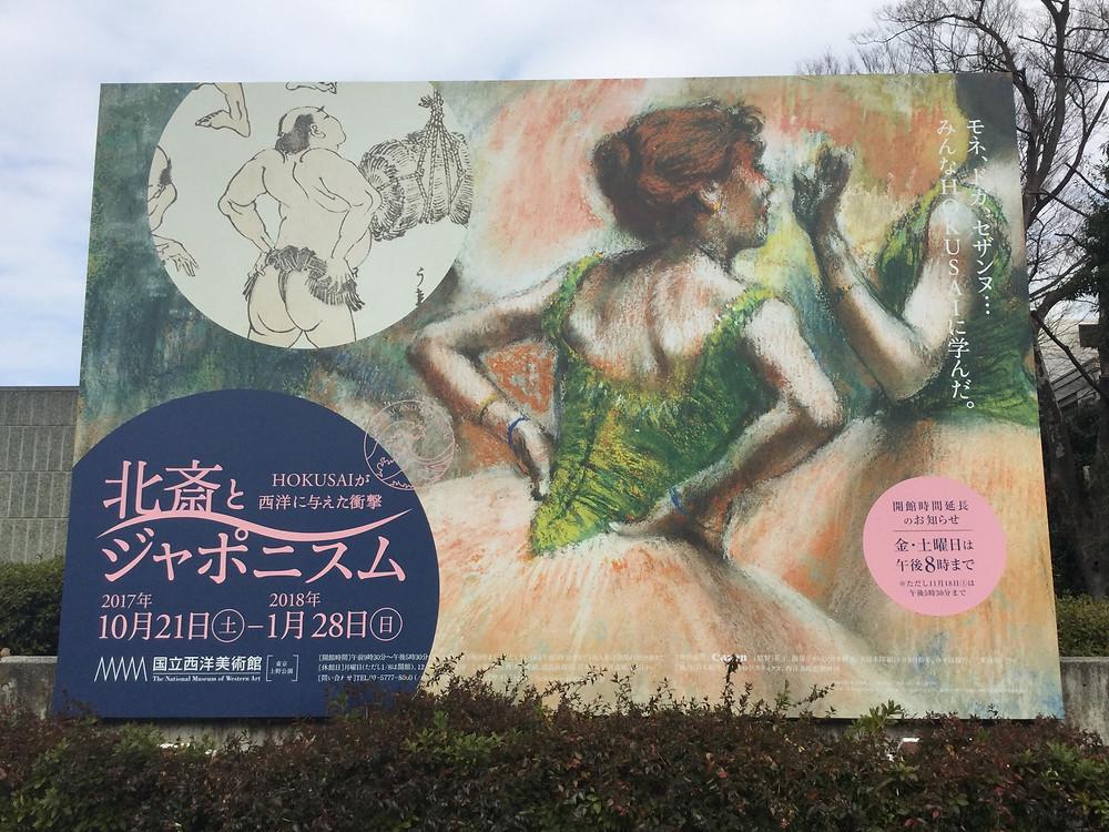 国立西洋美術館『北斎とジャポニスム』
