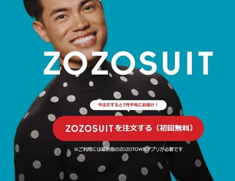 ZOZOスーツがついに届く?ゾゾタウンからメールが来た件