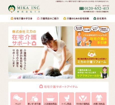 株式会社ミカ様ホームページデザイン
