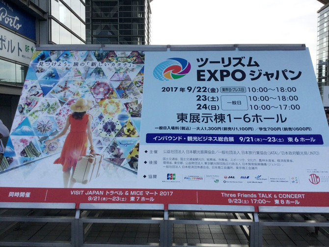 『ツーリズムEXPOジャパン2017』でいろいろな観光PRを見てきました
