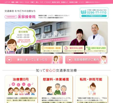 友部接骨院様ホームページデザイン