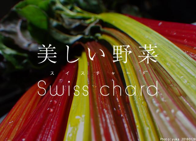 【美しい野菜】スイスチャードに出合う