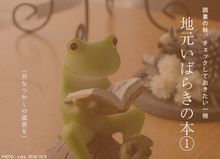 地元いばらきの本①「水戸・笠間の昭和」