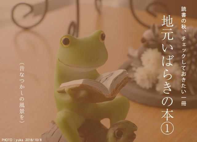 読書の秋、チェックしておきたい一冊 地元いばらきの本①(昔なつかしの風景を)